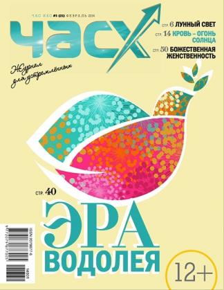 "Журнал ""Час Х"" N1(21), февраль 2014."