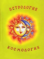 Астрология. Космология.