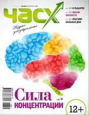 "Журнал ""Час Х"", февраль 2013"