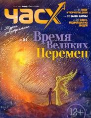 """Журнал """"Час Х"""" N6(26), декабрь 2014"""