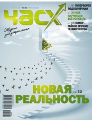 "Журнал ""Час Х"", апрель 2012"