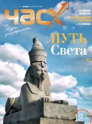 """ЖУРНАЛ """"ЧАС Х"""" N3(63), СЕНТЯБРЬ 2021"""