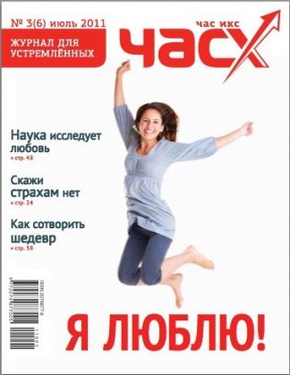 """Журнал """"Час Х"""", июль 2011"""