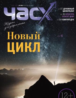"""ЖУРНАЛ """"ЧАС Х"""" N7(51), ФЕВРАЛЬ 2019. PDF версия"""