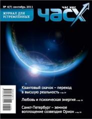 """Журнал """"Час Х"""", сентябрь 2011"""