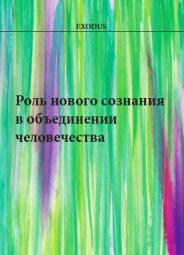Роль нового сознания в объединении человечества