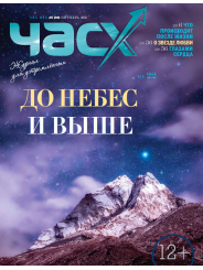 "ЖУРНАЛ ""ЧАС Х"" N5(49), ОКТЯБРЬ 2018. PDF версия."