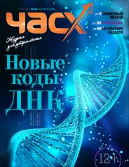 """Журнал """"ЧАС Х"""" N5(31) октябрь 2015"""