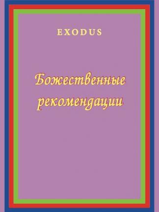Божественные рекомендации, том 1