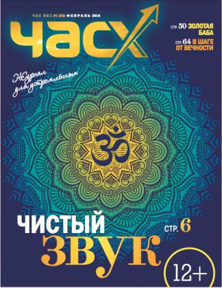 "Журнал ""Час Х"" N1(33), февраль 2016"