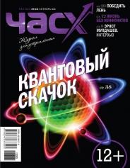 """Журнал """"Час Х"""" N5(13), октябрь 2012"""