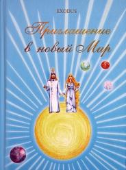 Приглашение в Новый Мир