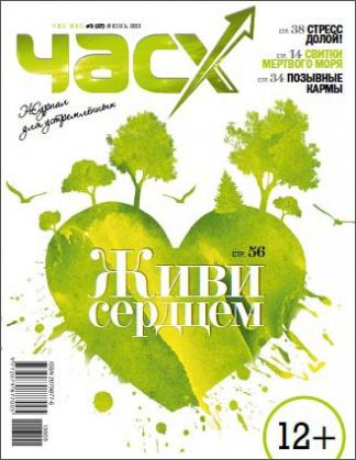 """Журнал """"Час Х"""", июнь 2013"""