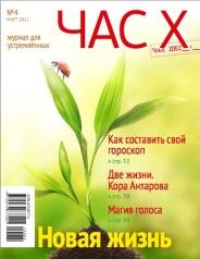 """Журнал """"Час Х"""", март 2011"""