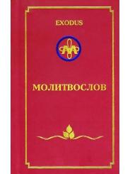 Молитвослов EXODUS (2005)