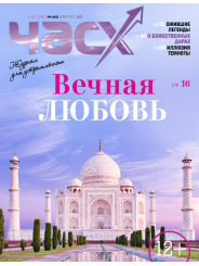 "Журнал ""Час Х"" N4(42), август 2017."