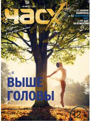 """ЖУРНАЛ """"ЧАС Х"""" N1(61), МАРТ 2021. PDF ВЕРСИЯ."""