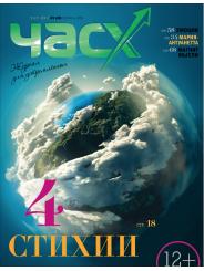 """Журнал """"Час Х"""" N3(47), июнь 2018. PDF версия"""