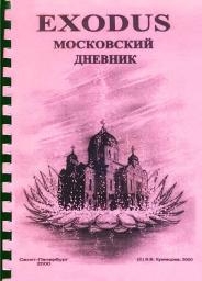 Московский дневник 1