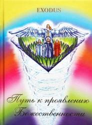 Путь к проявлению божественности