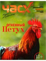 """Журнал """"Час Х"""" N6(38), декабрь 2016."""