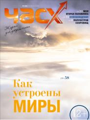 """ЖУРНАЛ """"ЧАС Х"""" N2(52), АПРЕЛЬ 2019. PDF версия."""