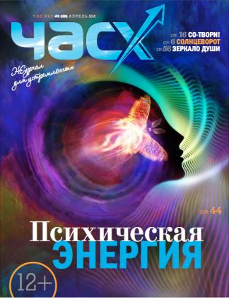 """Журнал """"Час Х"""" N2(28) апрель 2015. PDF версия."""