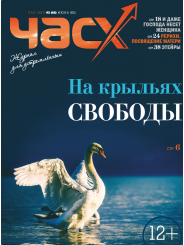 "ЖУРНАЛ ""ЧАС Х"" N2(62), ИЮНЬ 2021"