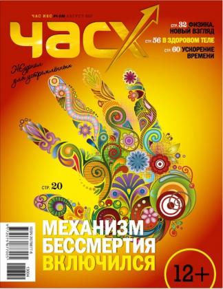 """Журнал """"Час Х"""", август 2013"""