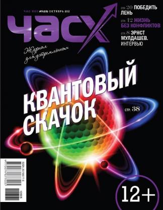 "Журнал ""Час Х"""