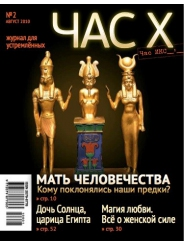 """Журнал """"Час Х"""", август 2010"""