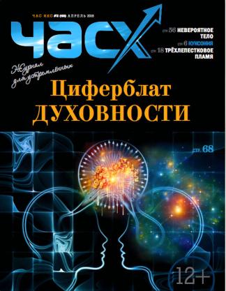 """Журнал """"Час Х"""" N2(46), апрель 2018. PDF версия."""