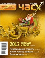 """Журнал """"Час Х"""" N5(8), декабрь 2011"""