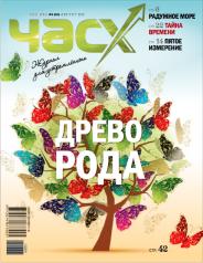 "Журнал ""Час Х"" N4(12), август 2012"