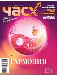 """Журнал """"Час Х"""" N2(22), апрель 2014."""