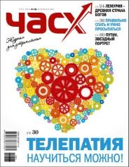 "Журнал ""Час Х"" N1(9), февраль 2012"