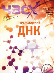 """ЖУРНАЛ """"ЧАС Х"""" N3(53), ИЮНЬ 2019. PDF версия."""