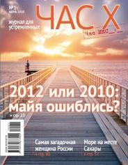 """""""Час Х"""" N1, июнь 2010"""