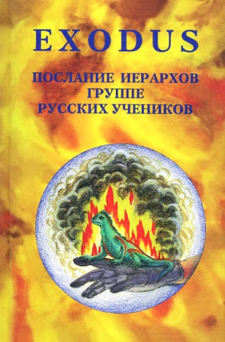 EXODUS Книга 4