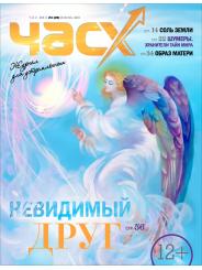 "Журнал ""Час Х"" N3(29) июнь 2015"
