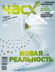 """Журнал """"Час Х"""" N2(10), апрель 2012"""