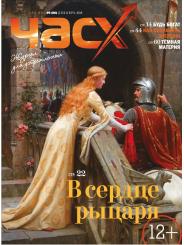 "ЖУРНАЛ ""ЧАС Х"" N6(56), ДЕКАБРЬ 2019. PDF версия."
