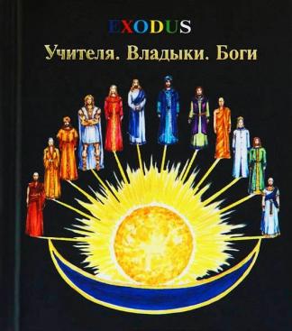 Учителя. Владыки. Боги. PDF версия.