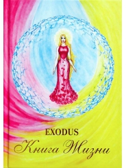 Книга Жизни. PDF версия.