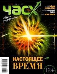 """Журнал """"Час Х"""", июнь 2014"""