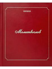 Молитвослов EXODUS (2010)