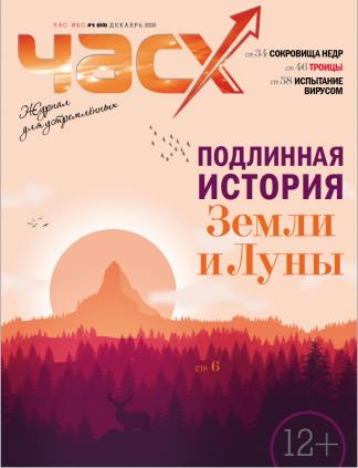 "ЖУРНАЛ ""ЧАС Х"" N4(60), ДЕКАБРЬ 2020. PDF ВЕРСИЯ."