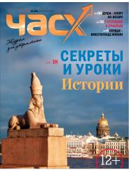 """Журнал """"Час Х"""" N2(40), апрель 2017. PDF версия."""