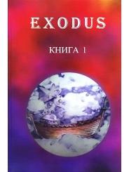 EXODUS Книга 1
