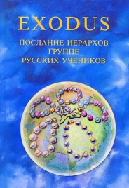 EXODUS Книга 3